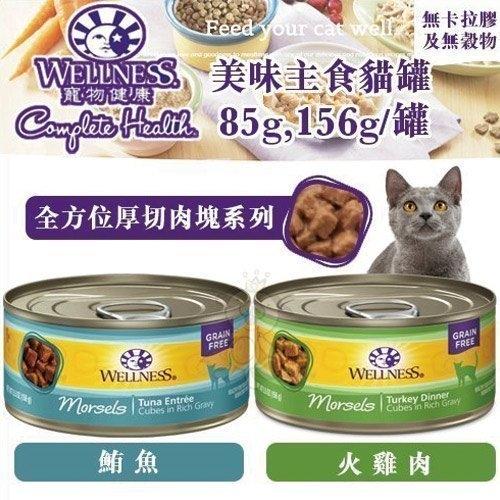 【任8罐贈咖啡卷】*KING*【單罐】Wellness寵物健康《 全方位貓主食餐罐》多種口味可選 85g/罐