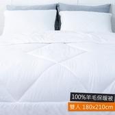 台灣製 100%羊毛保暖被 雙人