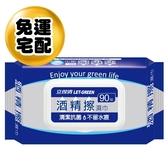 【立得清】酒精擦濕紙巾 清潔抗菌(90抽/包x12)