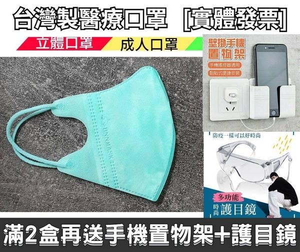 鼻恩恩BNN 3D立體(黑色/湖水毛怪藍綠/薄荷綠)成人醫療口罩 50入/盒 滿2盒再送手機置物架+護目鏡