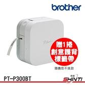 【隨機贈創意標籤帶1捲】Brother PT-P300BT 智慧藍牙 玩美生活標籤機 3.5~12mm