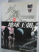 【書寶二手書T1/科學_HCA】外星人的地球王朝_StevenR.Con