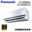 【Panasonic國際】13-16坪變頻冷專型分離式冷氣CS-K90BA2/CU-K90BCA2 含基本安裝//運送