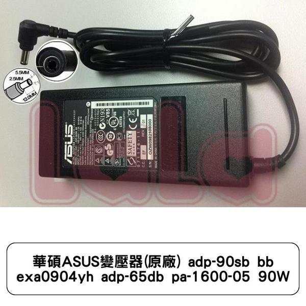 華碩ASUS變壓器 adp-90sb bb exa0904yh adp-65db pa-1600-05 90W