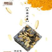 【吃吃BAR】手工黃金黑糖磚2入(口味任選)