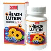 【康健生機】葉黃素複方plus+ 45g/罐*1入