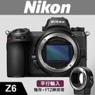 【平行輸入】Z6 套組 KIT 搭 轉接環 FTZ 全片幅 NIKON 無反 微單 五軸 防震 12fps 連拍 W12