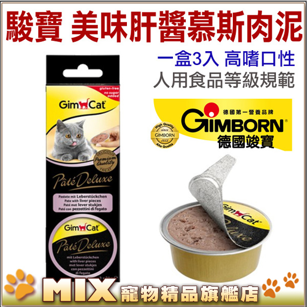 ◆MIX米克斯◆德國竣寶/駿寶.愛貓美味肝醬慕斯肉泥(21g*3入),採用人用食品等級規範