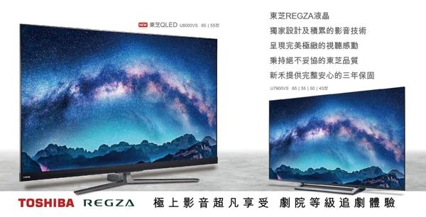 ↙下單驚喜價↙TOSHIBA東芝65吋4K智慧連網QLED量子液晶電視65U8000VS【南霸天電器百貨】