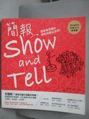 【書寶二手書T1/電腦_XBN】簡報Show and Tell-講故事秀圖片,輕鬆說服全世界_丹.羅姆