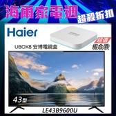 【Haier 海爾】43型4K HDR液晶顯示器 LE43B9600U (不含安裝) +  安博 UBOX8 X10 PRO MAX 智慧電視盒