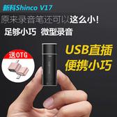 錄音筆 新科V17專業錄音筆高清遠距降噪聲控USB會議商務辦公U盤MP3播放器 亞斯藍