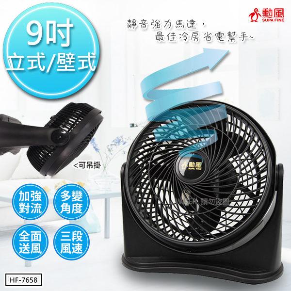 免運【勳風】9吋旋風式空調循環扇(HF-7658)直立/懸掛