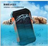 現貨  便攜戶外多功能 通用太陽能充電寶 大容量防水 帶電筒移動電源