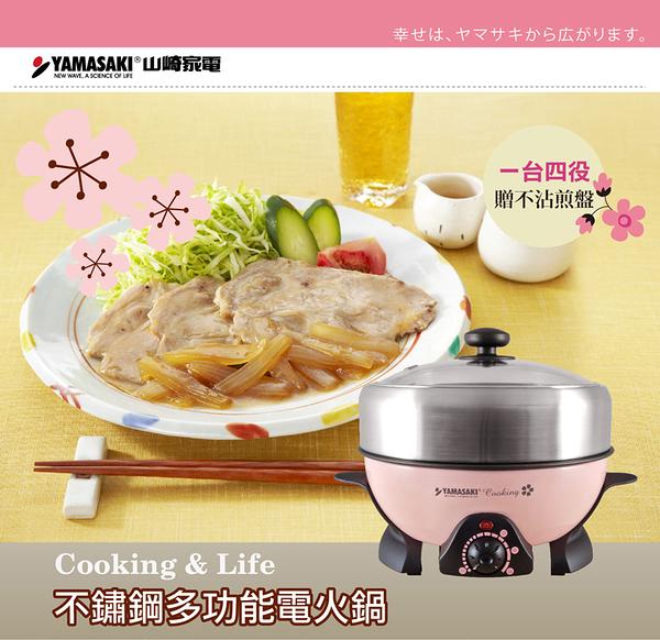 YAMASAK 山崎家電 不鏽鋼多功能電火鍋 SK-2570SP