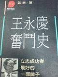 二手書博民逛書店 《王永慶奮鬥史 : 立志成功者最好的一面鏡子》 R2Y ISBN:9573201682│郭泰