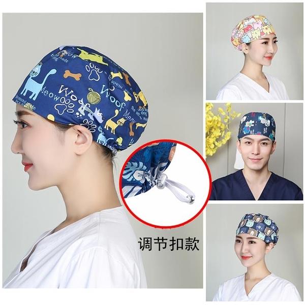 護士帽 調節扣手術帽棉印花口腔美容圓帽生護士手術室帽子女廚房油煙帽