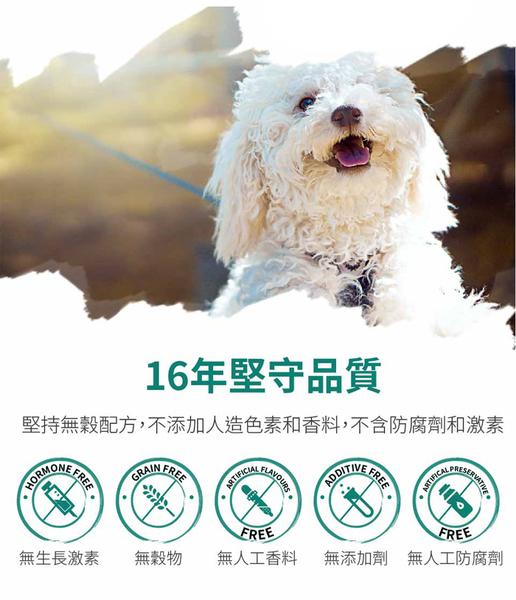 寵物FUN城市│ADDICTION自然癮食 無穀野牧羊肉 狗飼料1磅(454g) 無穀飼料 犬糧 ADD
