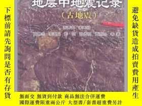 二手書博民逛書店罕見地層中地震記錄(古地震)19576 喬秀夫 宋天銳 高林志