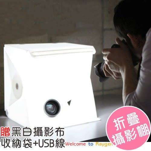 迷你折疊攝影棚 簡易拍照 LED柔光箱 拍攝台 小型攝影箱 附USB線【A019】