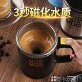 自動攪拌杯 創意磁化杯 不銹鋼懶人咖啡杯蛋白粉牛奶搖搖杯馬克杯-可卡衣櫃