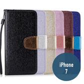iPhone 7/8 (4.7吋) 蠶絲紋雙色皮套 插卡 支架 錢包 側翻皮套 手機套 手機殼 保護殼 保護套