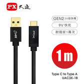 PX大通USB 3.1 GEN2 C to A超高速充電傳輸線1m-黑