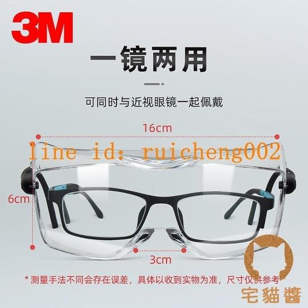 3M護目鏡防飛濺透明戶外騎行防霧防塵防風防疫防護眼鏡【宅貓醬】