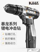 科麥斯手電轉家用沖擊鉆充電式電動螺絲刀手槍電鉆工具小鋰電手鉆