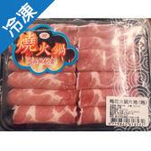豬梅花火鍋片(卷)300G/盒【愛買冷凍】