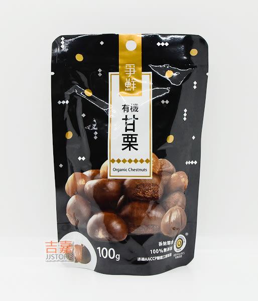 【吉嘉食品】爭鮮 有機天津甘栗 一包100公克52元{4711946900779}[#1]