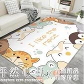 客廳地毯可擦免洗家用臥室大面積兒童定制地墊pvc防水陽臺軟墊子 NMS怦然新品
