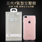 最新 三代 空壓殼 iPhone7 7 Plus 螢幕 鏡頭加厚設計 支點增加 防摔 防撞 iphone 7 plus