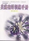(二手書)英漢翻譯訓練手冊