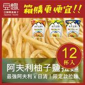 【箱購更便宜,即期良品】日本泡麵 日清xAFURI 阿夫利杯麵(12杯入)