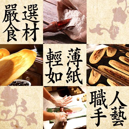 【美雅宜蘭餅】手工超薄牛舌餅-綜合9包超值組 (蜂蜜-大x3、牛奶-大x3、黑糖-大x3)