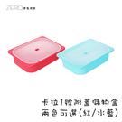 台灣製造 塑膠保鮮盒 塑膠收納箱 床底整理箱 有蓋玩具儲物箱 卡拉1號附蓋儲物盒