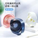 閃魔 風扇 小電扇 電風扇 USB 風扇 迷你 桌面 檯扇 學生 小型空調 無聲 大風力 手拿扇【藍色】