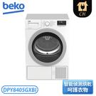 【限時贈 HDV-ST02 吸塵器】[Beko 倍科]8公斤熱泵式乾衣機 DPY8405GXBI