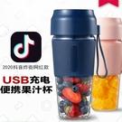 充電便攜式杯型榨汁機小型家用德國精工迷你榨汁杯魔飛炸果汁機 【快速出貨】