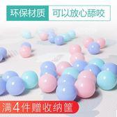 海洋球 無毒海洋球兒童波波球寶寶室內游戲屋【轉角1號】