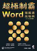 超極制霸:Word 強威速成秘典(2013以上版本適用)