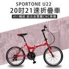 SPORTONE U22 20吋21速4...