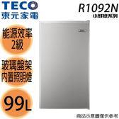 限量【TECO東元】99L 單門小冰箱 R1092N 免運費 1樓交貨