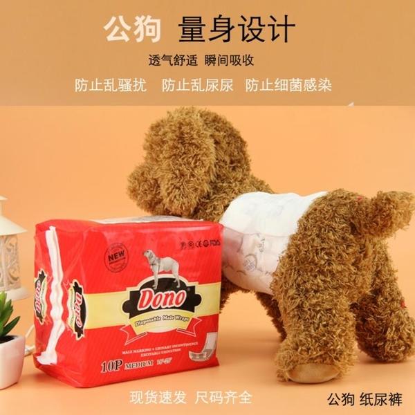 公狗紙尿褲狗狗生理褲泰迪比熊寵物用品小狗尿不濕衛生巾安全內褲