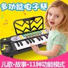 秒殺價兒童電子琴電子琴兒童玩具寶寶早教益智音啟蒙樂小鋼琴小女孩玩具琴1-2-交換禮物