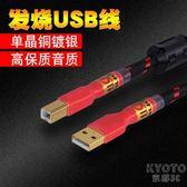 USB線材 銀珂單晶銅鍍銀電腦聲卡DAC解碼器音響2.0A-B發燒級音頻USB數據線 京都3C