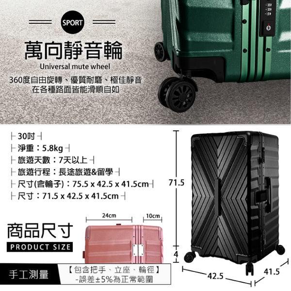《高仕皮包》【免運費】(一年保固)30吋鋁框X-SPORT行李箱 旅行箱 胖胖箱.LG046