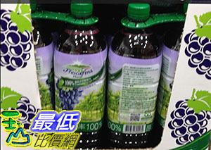 [COSCO代購] 需低溫配送無法超取 FRESCAFINA 嘉紛娜 GRAPE JUICE 康果葡萄汁 1.48LX2PK _C93971