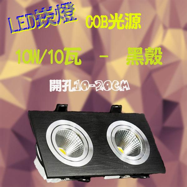 崁燈嵌燈 款是眾多 led崁燈尺寸適用 COB芯片10W/10瓦 STCOB401 免運費 廠家直送 - 黑殼